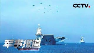 《军事报道》 人民海军成立70周年特别报道 风帆高扬 听党指挥行万里不迷航 20190417 | CCTV军事