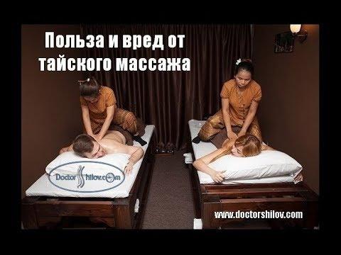 Тайский массаж. Польза и вред, За и Против.
