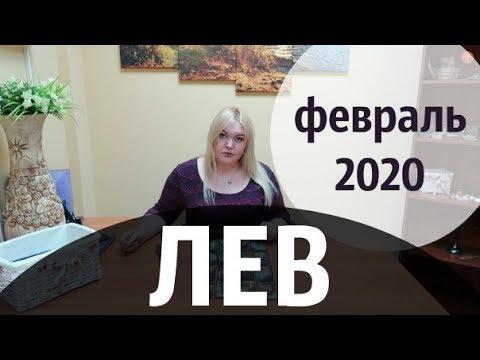 ЛЕВ - ГОРОСКОП НА ФЕВРАЛЬ 2020 ГОДА. ГЛАВНЫЕ СОБЫТИЯ МЕСЯЦА.