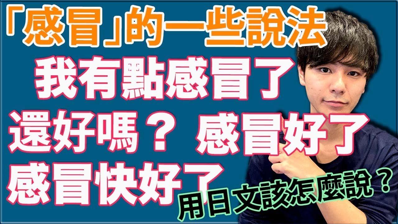【你感冒了嗎?】大家都知道嗎!?關於「感冒」的一些自然的日文!大介 -我的日文-