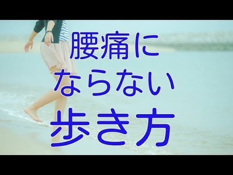 【姿勢 歩行】腰痛にならない歩き方の秘密、こっそり教えます