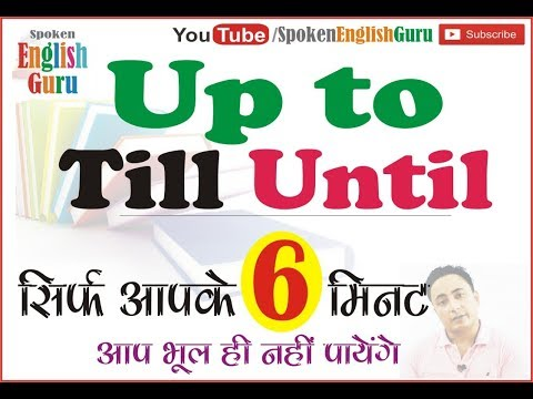 Up to, Till, Until (तक)
