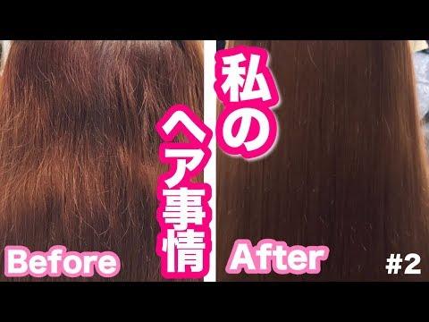 私の髪の毛事情♡前髪カット方法