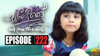 Sangeethe | Episode 222 17th December 2019 Thumbnail