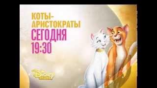 Коты аристократы - 17 января в 19.30 на Канале Disney!