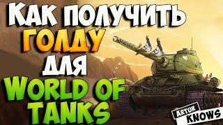 Как легко и просто заработать деньги в World of Tanks Blitz