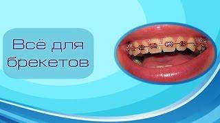 Брекеты, как чистить брекеты, что использовать(брекеты,+в брекетах,брекеты зубы http://irrigator.ru/category_11.html - все для брекетов Чтобы еще более подробно узнать..., 2014-06-27T12:47:39.000Z)