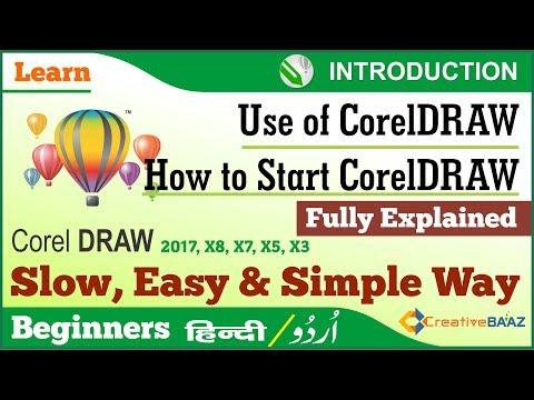# CorelDRAW 2017 Tutorials for Beginners # Use of CorelDRAW # How to start CorelDRAW # Introduction