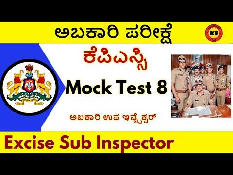 KPSC Excise sub inspector Mock Test 8