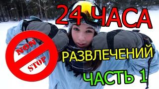 24 часа развлечений в парке 'якутские горы'