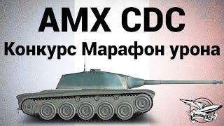 AMX Chasseur de chars - Конкурс Марафон урона