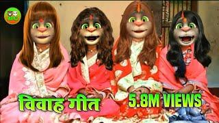 Kakar dularwa lage ge mai || Khortha billu geet || billi wala shaadi ke geet || Billu comedy geet
