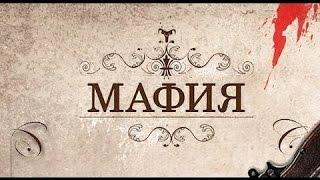 Мафия - игра на выживание