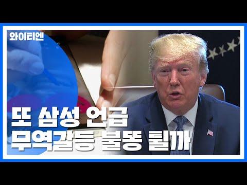 """트럼프, 또 삼성 거론...""""애플 단기간에 돕겠다"""" / YTN"""