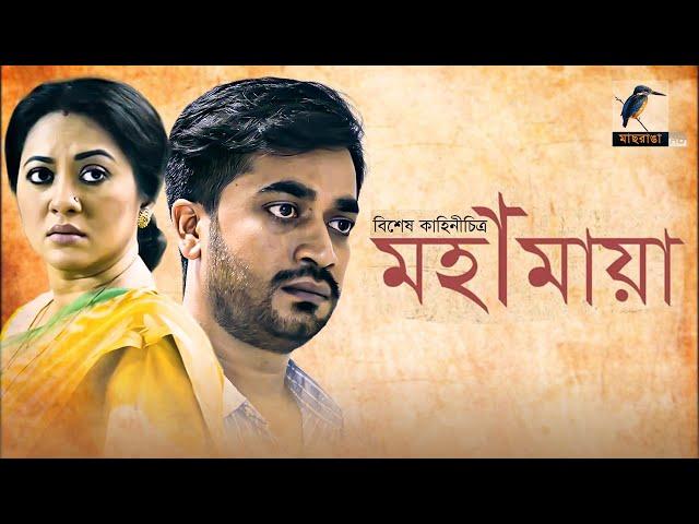 Mohamaya | Bangla Telefilm | Tareen Jahan, Shamol Mawla, Shamima Tusti | Maasranga TV
