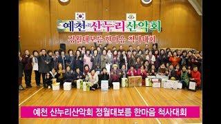 예천 산누리산악회 정월대보름 척사대회