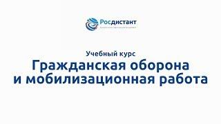 """Вводная видеолекция """"Гражданская оборона и мобилизационная работа"""""""