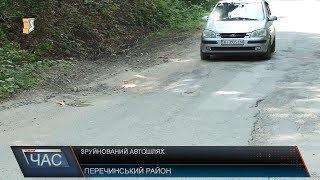 Дорога «Перечин - Свалява» чекає ремонту