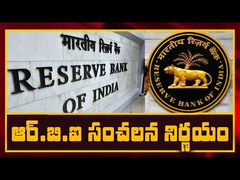 ఆర్ బి ఐ సంచలన నిర్ణయం    RBI Sensational Decision    Sumantv News