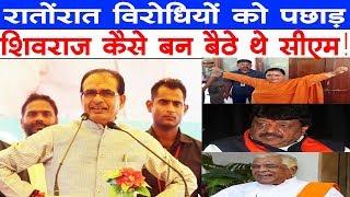 Shivraj Singh Chauhan अपने दिग्गजों को पछाड़ कैसे सीएम बनें | SR Time