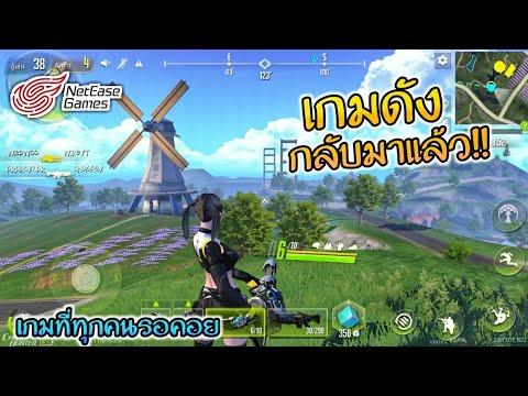 Cyber Hunter : เกมดังกลับมาแล้ว เกมมือถือBattle Royale ของNetEase ที่ทุกคนรอคอย! - 동영상