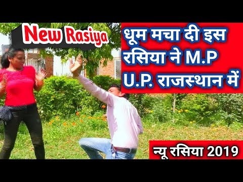 छोरी मत करै गजब को new Rasiya 2019 new Rasiya Dj Remix 2019 Rajasthani Rasiya रसिया rasiya 