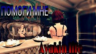 Клип Avakin life Марьяна Ро: Помоги мне