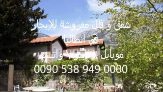 شقق و فلل مفروشة للإيجار في أنطاليا تركيا 00905389490000