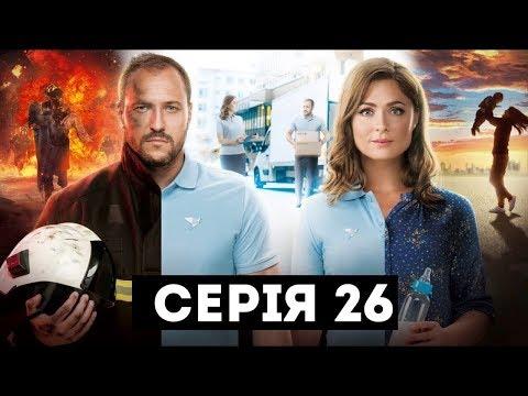 Пошта (Серія 26)