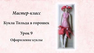 Мастер класс Тильда в горошек.  Урок 9. Оформление куклы.