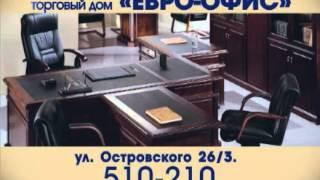 Мебельный магазин в Сургуте(Мебель для офисов в Сургуте. Доступная мебель высокого качества в офис. Купить мебель в сургуте Мебель для..., 2012-11-28T16:47:30.000Z)