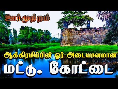 Batticaloa Fort - ஆக்கிரமிப்பின் ஓர் அடையாளமான மட்டு. கோட்டை | 6th Feb Oor Muttram | ஊர் முற்றம்