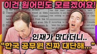 서울에서 공무원을 하고있는 영국인이 공무원 영어시험을 …