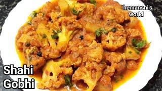 खास तरीके से बनी यह मुगलाई गोभी जब भी खाऐंगे इसका स्वाद कभी भूल नहीं पाऐंगे |Special Gobhi Masala
