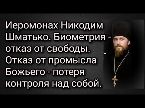 Иеромонах Никодим Шматько. Биометрия - отказ от свободы.