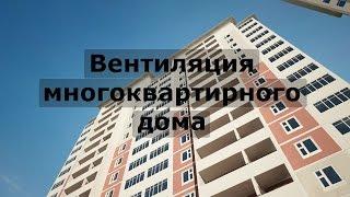 видео Естественная вентиляция жилых зданий