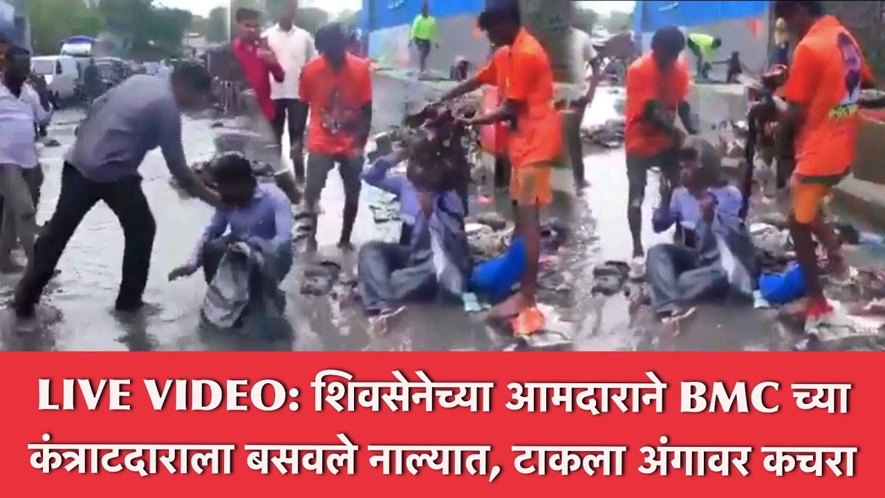 Live Video: BMC contractor thrown in drain, face covered with muck by Sena MLA