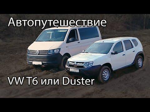 VW Caravelle T6 или Renault Duster для Автопутешественника