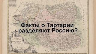 Факты о Тартарии разделяют Россию?