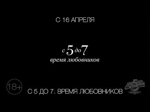С 5 до 7. Время любовников, 18+