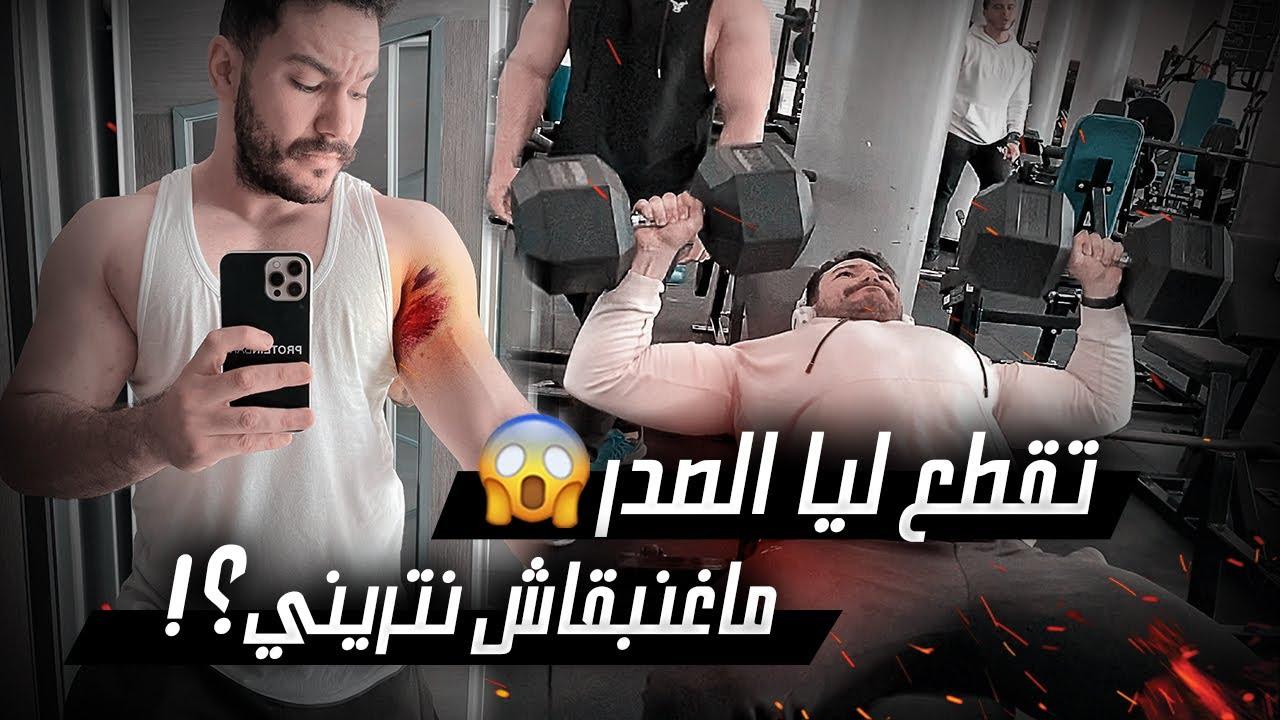 VLOG #114🚑🤕 إصابة عضلية خطيرة 🚨 كيفاش تقطع ليا الصدر؟ واش مازال نقدر نبقا نتريني ؟