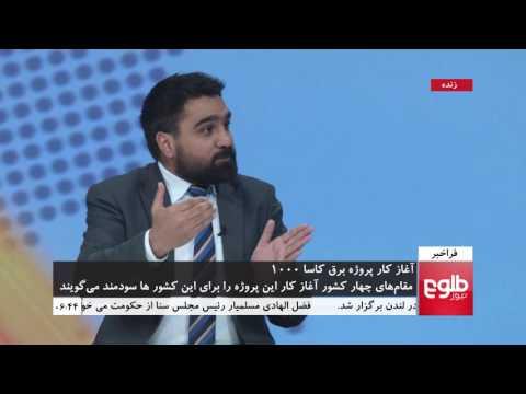 FARAKHABAR: CASA-1000 Nations Inaugurate Power Project