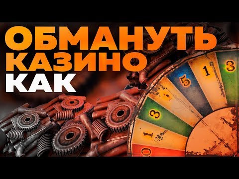 Rust [Гайд] - Как обмануть казино в городе бандитов