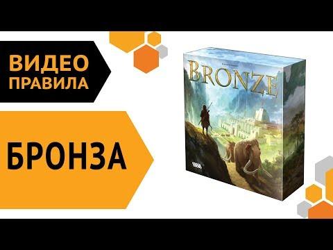 Бронза — настольная игра | Видео правила 🌍