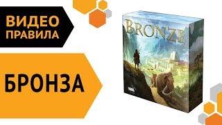 Бронза — настольная игра   Видео правила 🌍