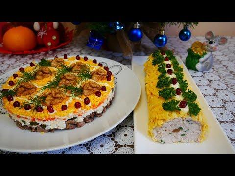 ЗАКУСОЧНЫЙ РУЛЕТ рецепт и Салат с ПЕЧЕНЬЮ КУРИНОЙ рецепт.Блюда на Праздничный  Новогодний стол