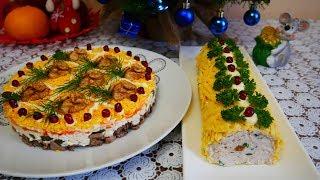 ЗАКУСОЧНЫЙ РУЛЕТ рецепт и Салат с ПЕЧЕНЬЮ КУРИНОЙ рецепт.Блюда на Праздничный  Новогодний стол 2020