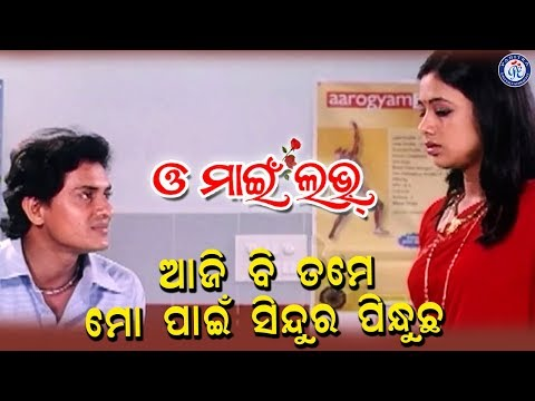 Ajibi Tame Mo Pain Sindura Pindhucha | O My Love | Movie Scene | Pabitra Entertainment
