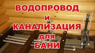видео Как правильно организовать дымоход в бане