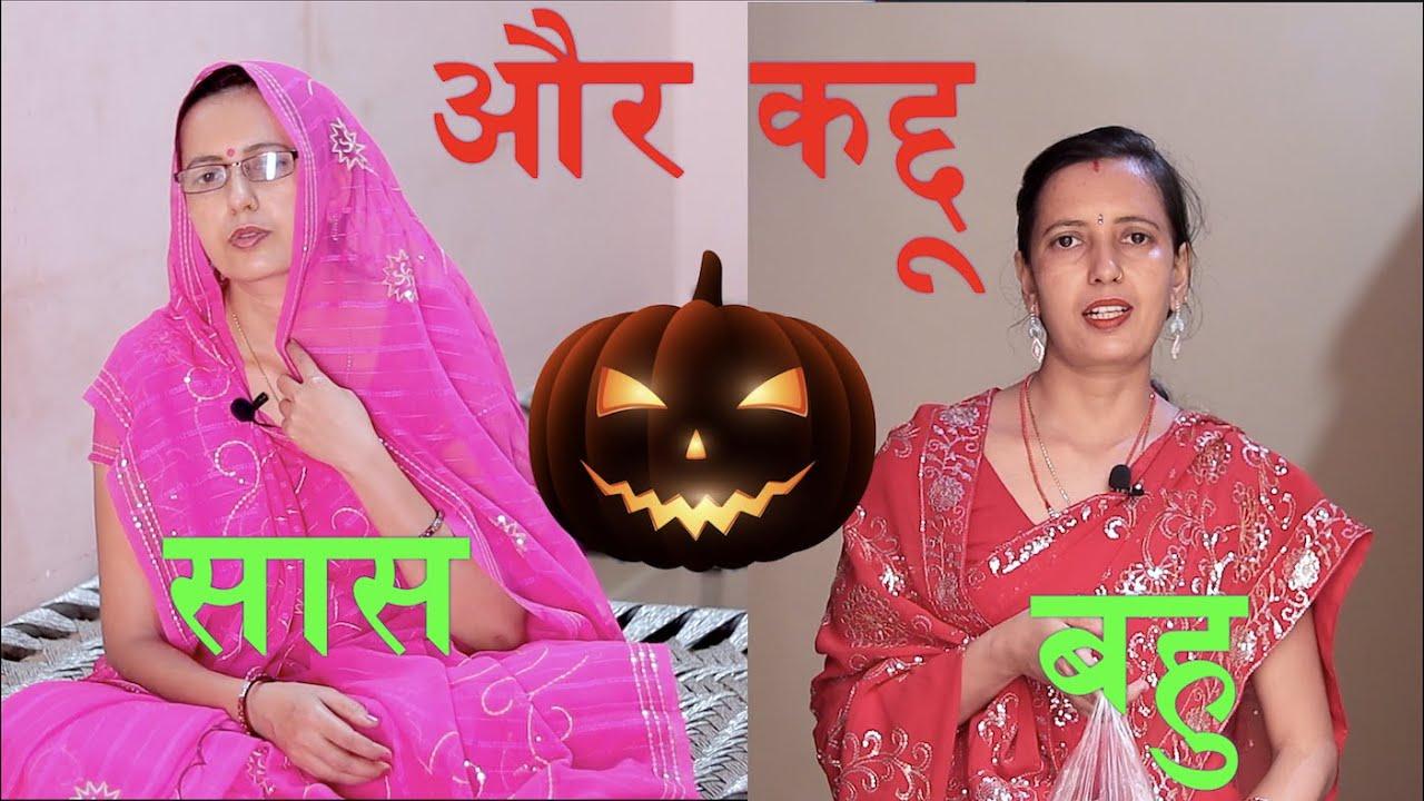 सास बहु और कद्दू  | Saas Bahu aur Kaddu | Saas Bahu ki Kahani | Hindi Moral Stories